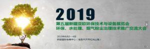 Urumqi_2019